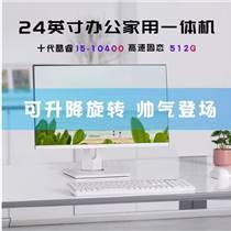 一體機電腦桌面辦公電腦簡潔高效協作商務電腦一體機