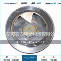 施樂百風機RH28M-2DK.3F.1R