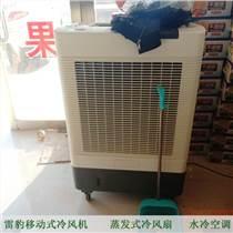 雷豹MFC6000 節能單冷工業空調扇蒸發式冷風扇