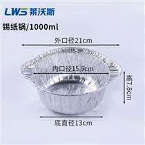萊沃斯一次性210錫紙鍋
