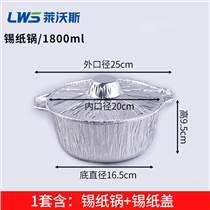 萊沃斯一次性252錫紙鍋150個