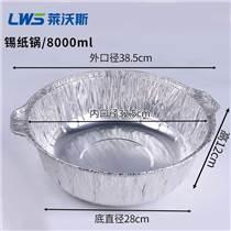 萊沃斯一次性385錫紙鍋50個