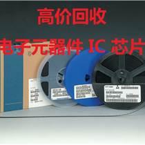 高價回收電子元器件
