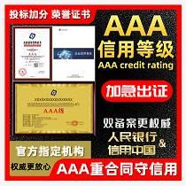 AAA信用等級證書、質量管理體系,ISO9001、I