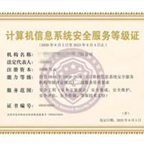 計算機信息系統安全服務機構等級評定規范