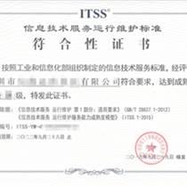 《信息技術服務標準(ITSS)符合性評估管理辦法》