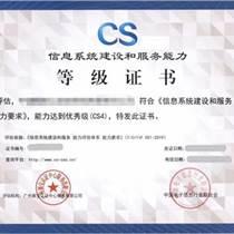 cs信息系統建設和服務