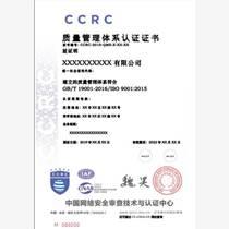 CCRC信息安全服務資質