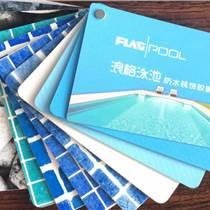 泳池防水裝飾膠膜——經典色系