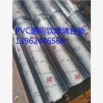 銷售PVC透明軟板、軟玻璃臺墊