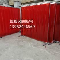 銷售PVC遮弧簾、電焊隔斷簾、防焊渣屏風