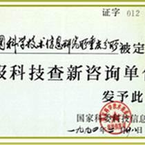 專利導航  國家一級資質查新單位