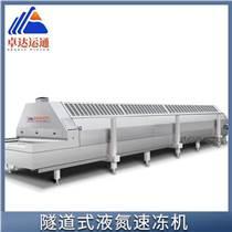 竹筍液氮速凍機供應
