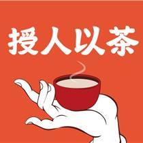 授人以茶喝不胖的奶茶加盟中