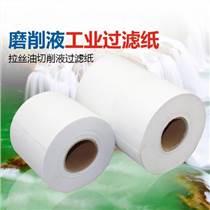軋制油皂化液軋機軸承磨削液過濾紙