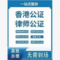 世佳商務:香港公司律師公證,有哪些類型的公證