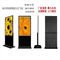 廣告機廠家批發55寸立式安卓網絡廣告機 銀行大堂電子