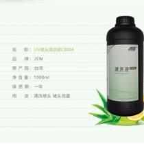 JSW廠家現貨供應UV打印機噴頭保濕液
