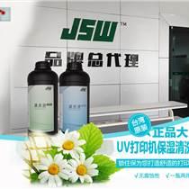 JSW廠家現貨供應UV打印機噴頭清洗液